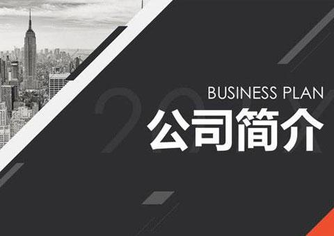 中山市中铠鑫自动化设备有限公司公司简介